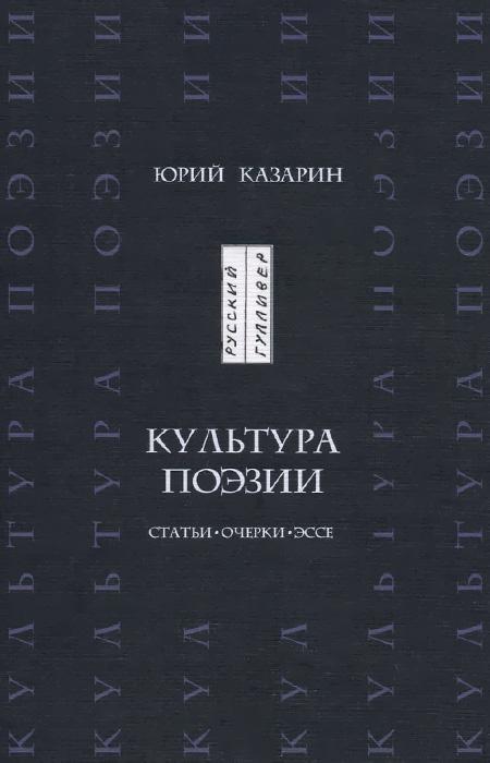 Культура поэзии, Юрий Казарин