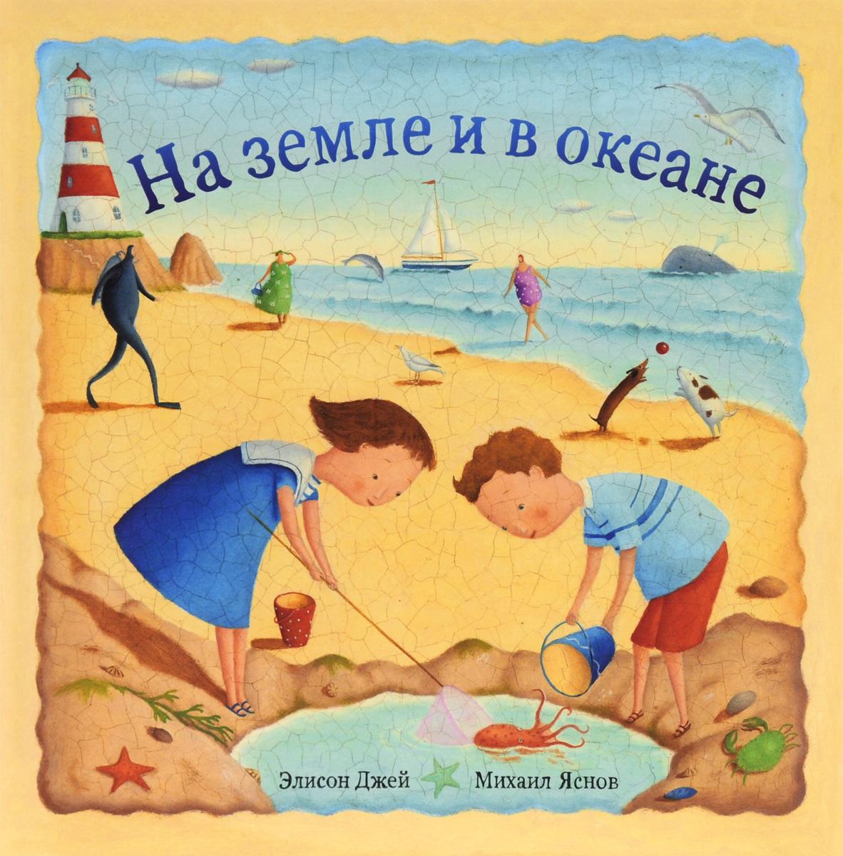 На земле и в океане, Михаил Яснов