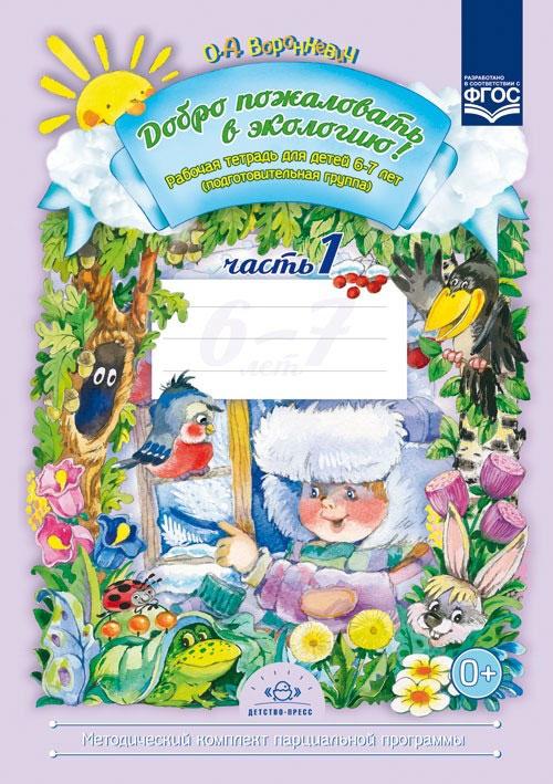 Добро пожаловать в экологию! Рабочая тетрадь для детей 6-7 лет. Часть 1, О. А. Воронкевич