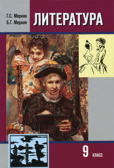 Литература. 9 класс. Учебник. В 2 частях. Часть 1, Г. С. Меркин, Б. Г. Меркин