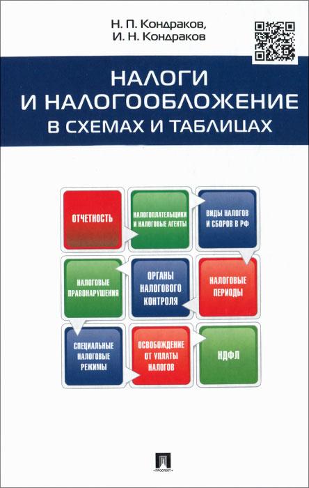 Налоги и налогообложение в схемах и таблицах. Учебное пособие, Н. П. Кондраков, И. Н. Кондраков