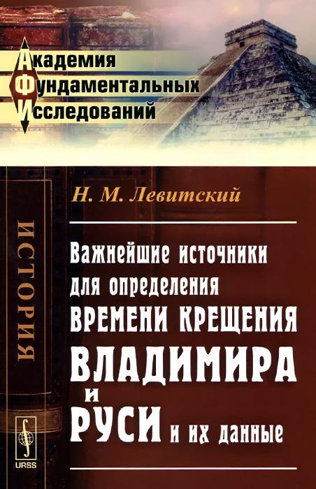 Важнейшие источники для определения времени крещения Владимира и Руси и их данные, Н. М. Левитский