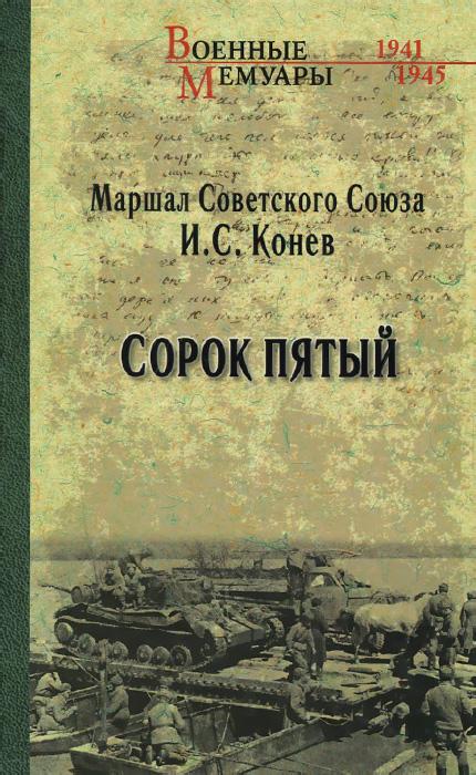 Сорок пятый, И. С. Конев