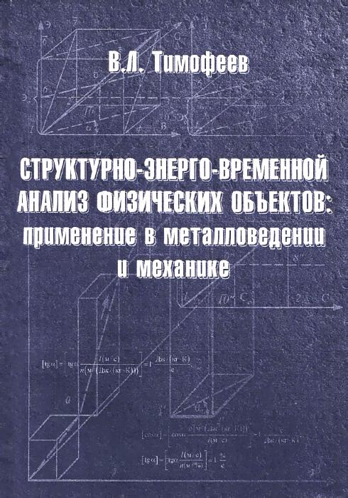 Структурно-энерго-временной анализ физических объектов. Применение в металловедении и механике, В. Л. Тимофеев