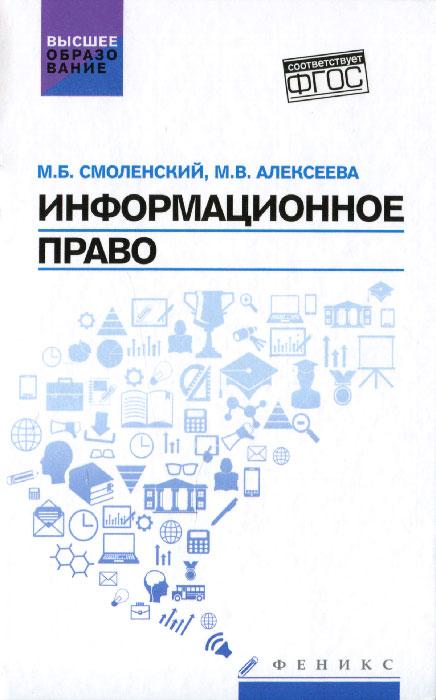Информационное право. Учебник, М. Б. Смоленский, М. В. Алексеева