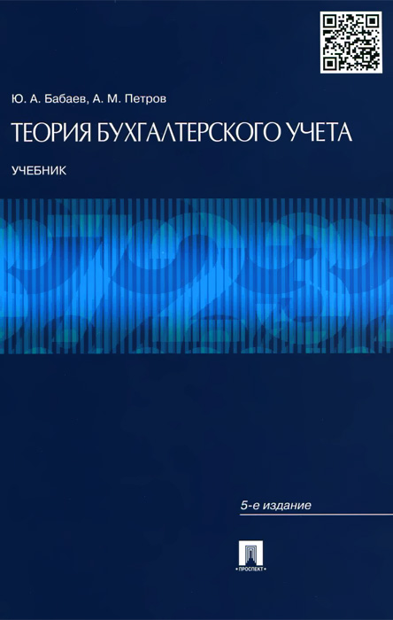 Теория бухгалтерского учета. Учебник, Ю. А. Бабаев, А. М. Петров