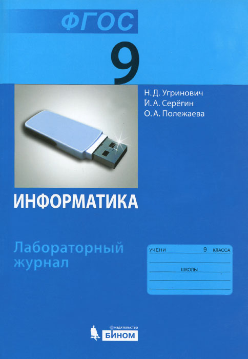 Информатика. 9 класс. Лабораторный журнал, Н. Д. Угринович, И. А. Серегин, О. А. Полежаева