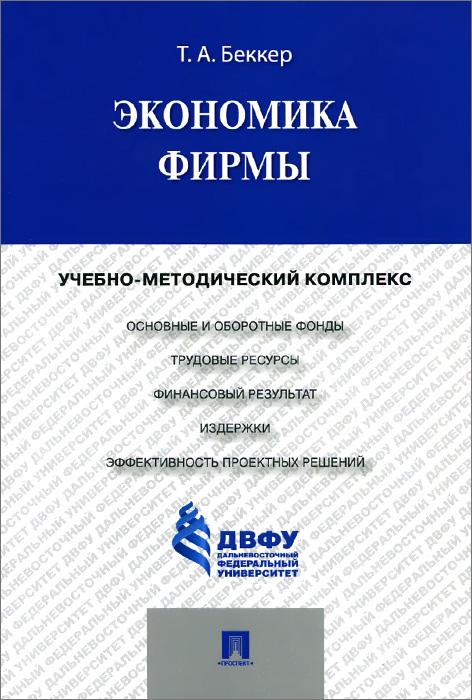 Экономика фирмы. Учебно-методический комплекс, Т. А. Беккер