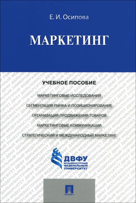 Маркетинг. Учебное пособие, Е. И. Осипова
