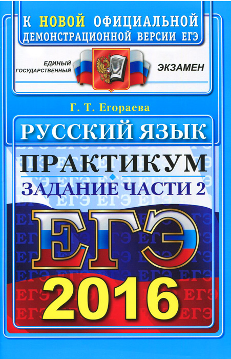 ЕГЭ 2016. Русский язык. Практикум. Подготовка к выполнению части 2, Г. Т. Егораева