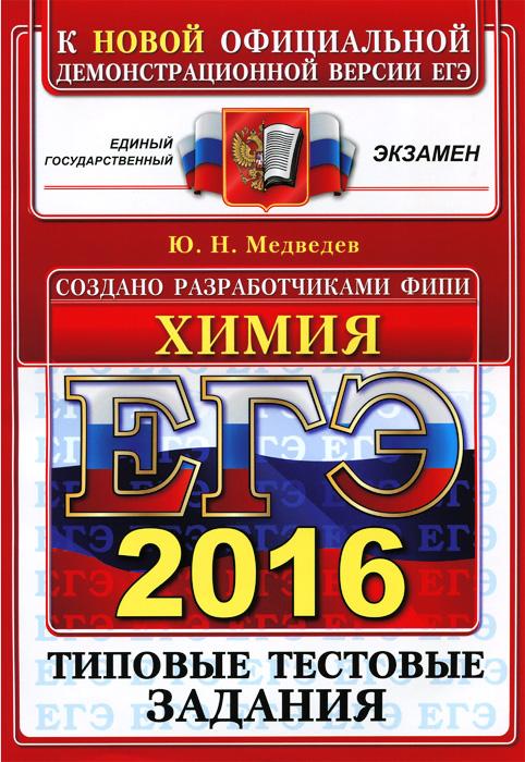 ЕГЭ 2016. Химия. Типовые тестовые задания, Ю. Н. Медведев