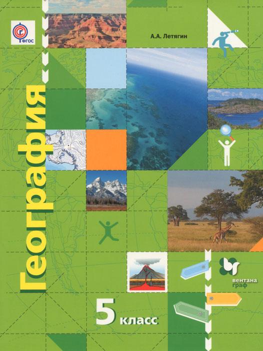География. 5 класс. Начальный курс. Учебник, А. А. Летягин