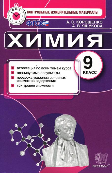 Химия. 9 класс. Контрольные измерительные материалы, А. С. Корощенко, А. В. Яшукова