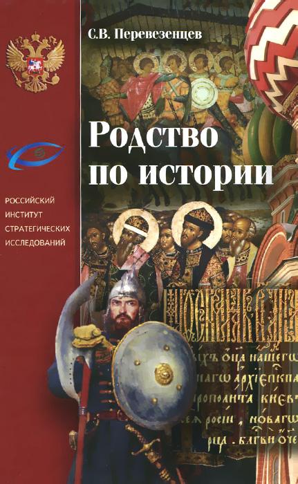 Родство по истории, С. В. Перевезенцев