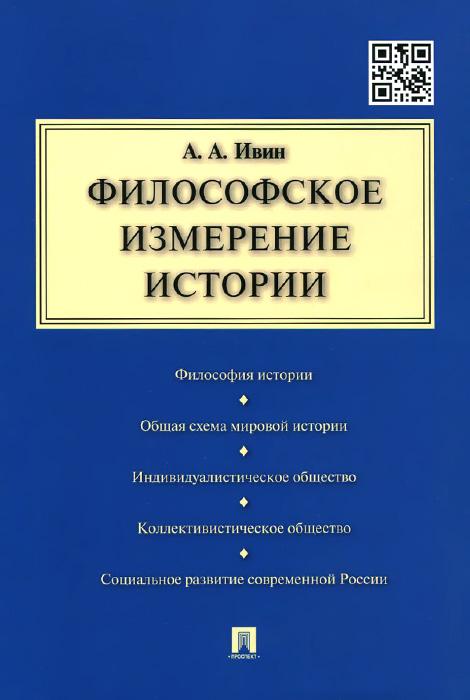 Философское измерение истории, А. А. Ивин