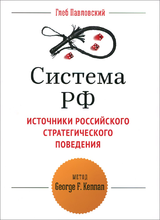 Система РФ. Источники российского стратегического поведения. Метод George F. Kennan, Глеб Павловский