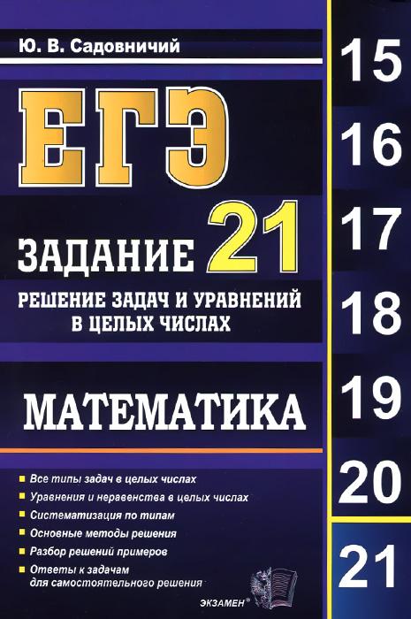 ЕГЭ. Математика. Задание 21. Решение задач и уравнений в целых числах, Ю. В. Садовничий