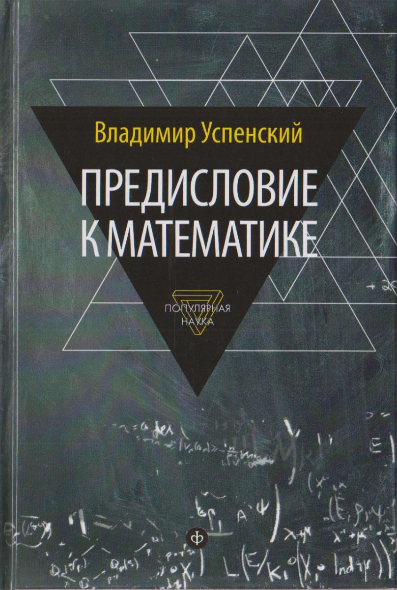 Предисловие к математике, Владимир Успенский