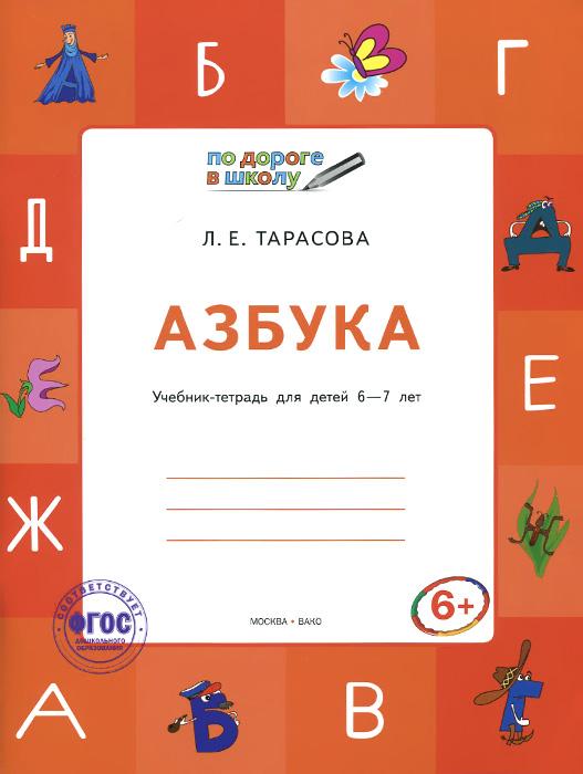 Азбука. 6-7 лет. Учебник-тетрадь, Л. Е. Тарасова
