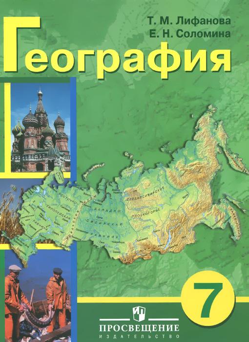 География. 7 класс. Учебник для специальных (коррекционных) образовательных учреждений VIII вида (+ приложение), Т. М. Лифанова, Е. Н. Соломина