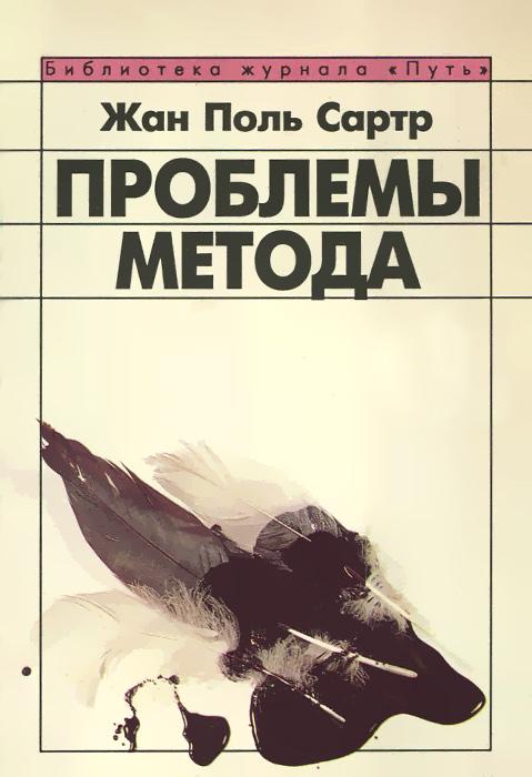 Проблемы метода, Жан Поль Сартр