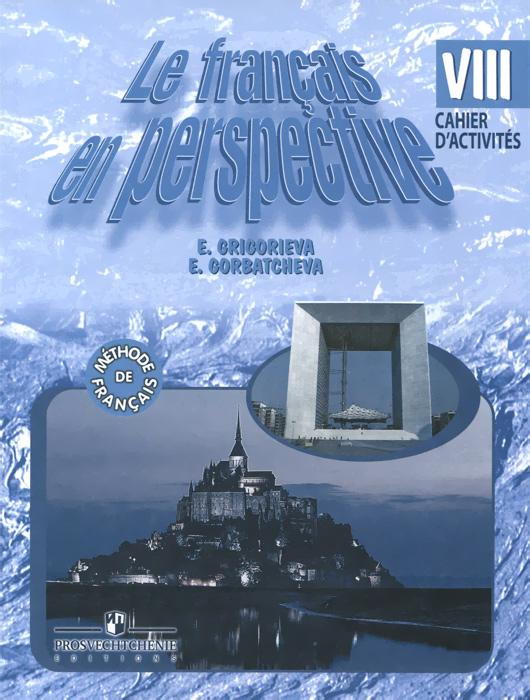 Le francais en perspective 8: Cahier d'activites / Французский язык. 8 класс. Рабочая тетрадь, E. Grigorieva, E. Gorbatcheva