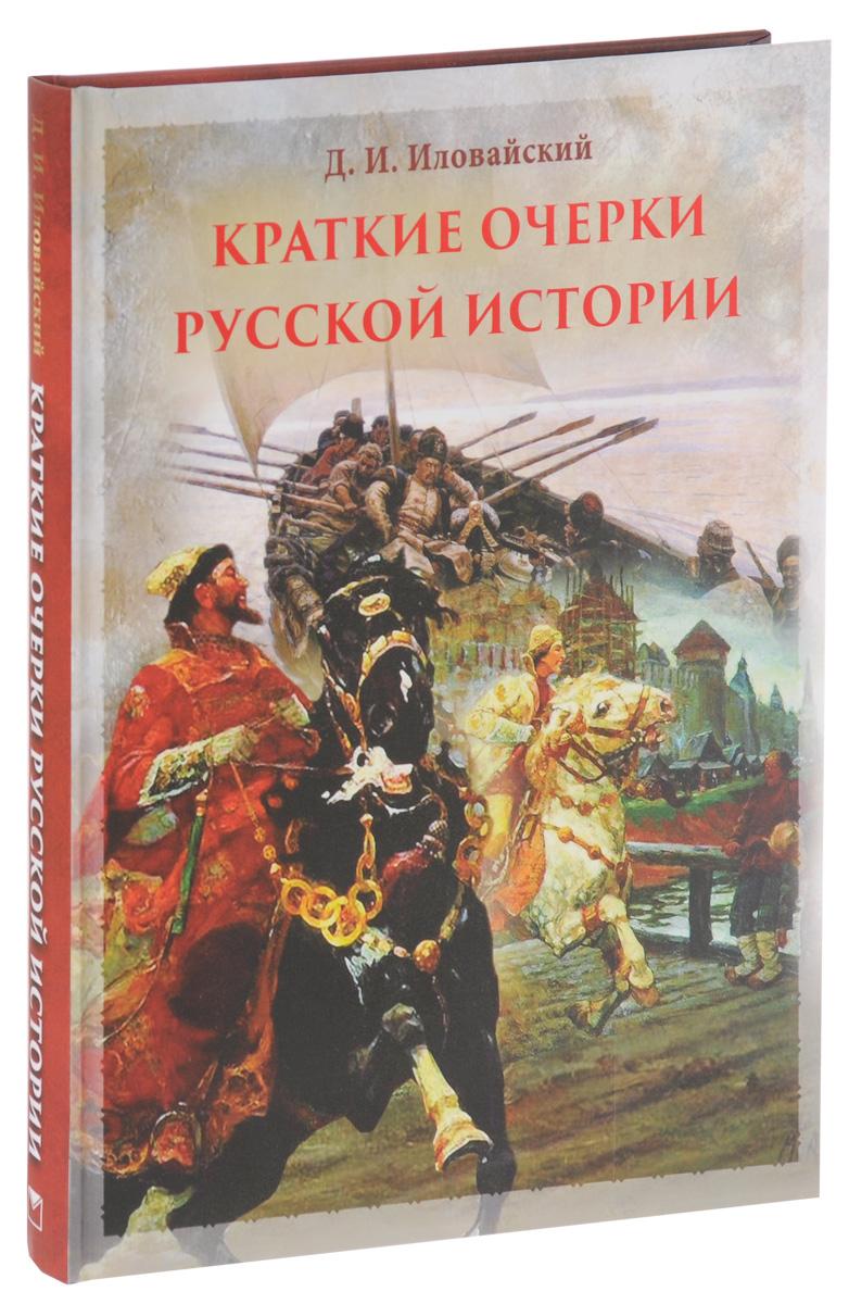 Краткие очерки русской истории. Избранные главы, Д. И. Иловайский