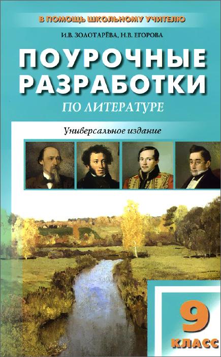 Литература. 9 класс. Поурочные разработки, И. В. Золотарева, Н. В. Егорова