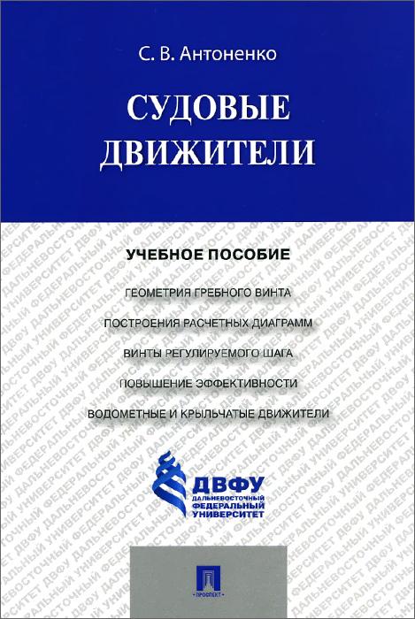 Судовые движители. Учебное пособие, С. В. Антоненко
