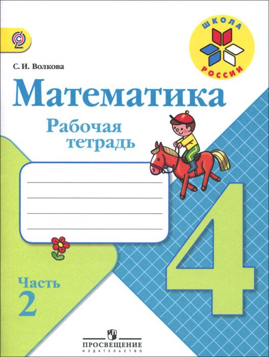 Математика. 4 класс. Рабочая тетрадь. В 2 частях. Часть 2, С. И. Волкова