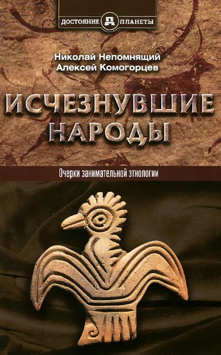 Исчезнувшие народы, Николай Непомнящий, Алексей Комогорцев