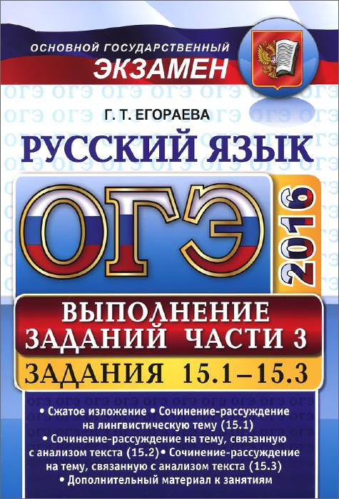 ОГЭ 2016. Русский язык. Выполнение заданий части 3, Т. Г. Егораева