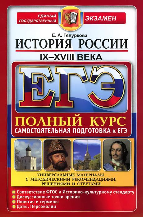 ЕГЭ. История России. IX-XVIII века, Е. А. Гевуркова