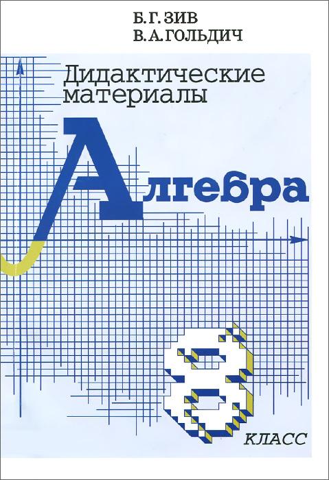 Дидактические материалы по алгебре. 8 класс, Б. Г. Зив, В. А. Гольдич
