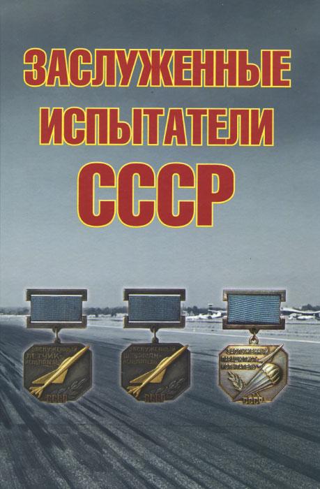 Заслуженные испытатели СССР, Андрей Симонов