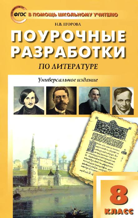 Литература. 8 класс. Поурочные разработки, Н. В. Егорова