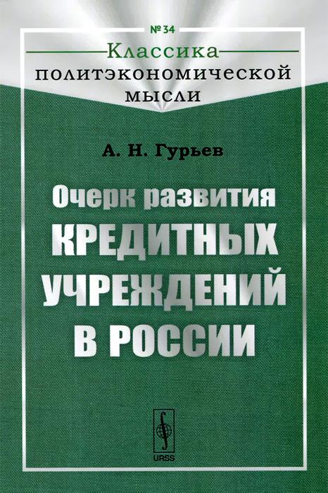 Очерк развития кредитных учреждений в России, А. Н. Гурьев