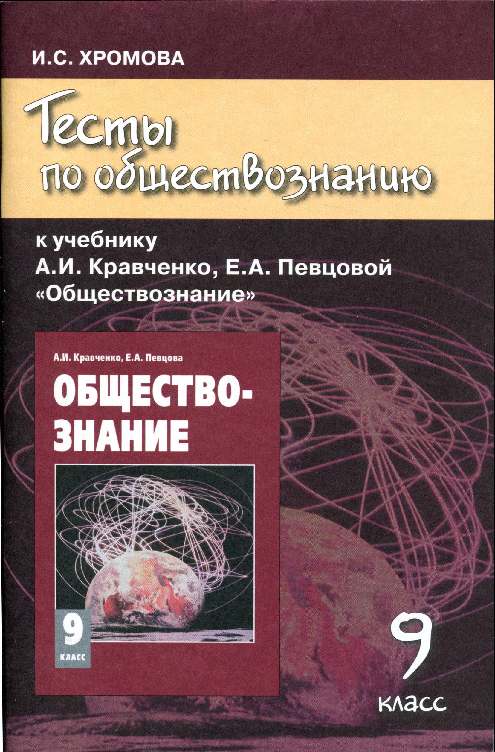 Обществознание. 9 класс. Тесты. К учебнику А. И. Кравченко, Е. А. Певцовой, И. С. Хромова