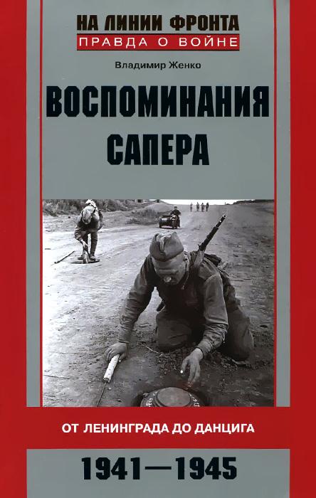 Воспоминания сапера. От Ленинграда до Данцига. 1941-1945, Владимир Женко