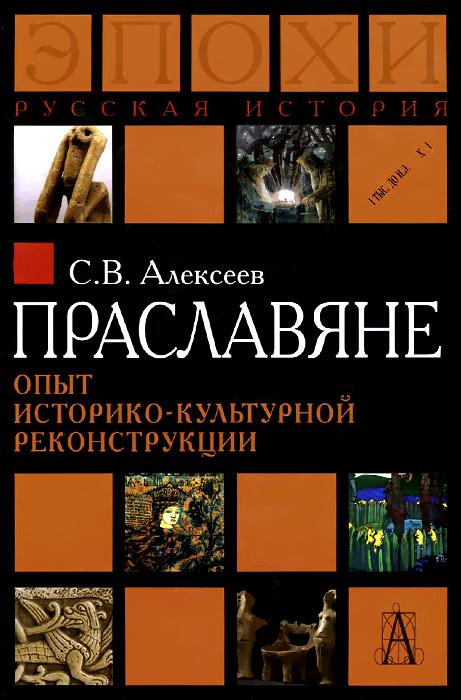 Праславяне. Опыт историко-культурной реконструкции, С. В. Алексеев