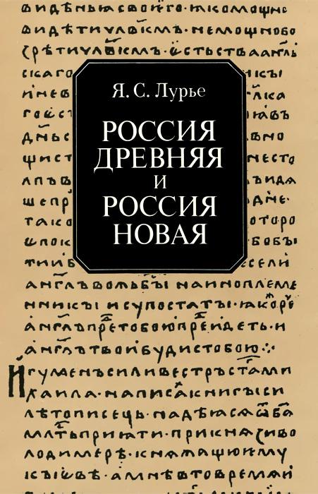 Россия древняя и Россия новая, Я. С. Лурье