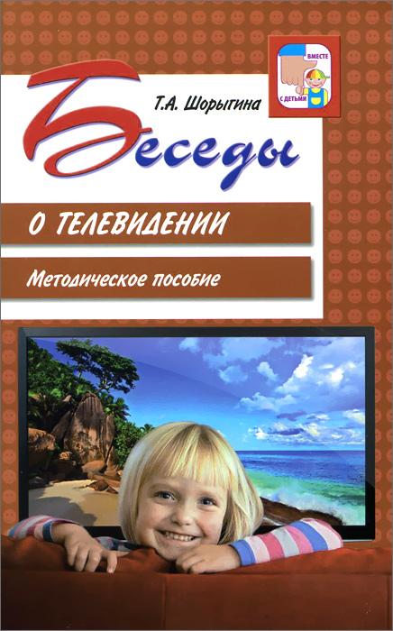 Беседы о телевидении, Т. А. Шорыгина