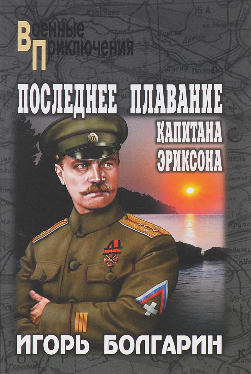 Последнее плавание капитана Эриксона, Игорь Болгарин