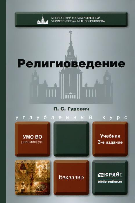Религиоведение. Учебник, П. С. Гуревич