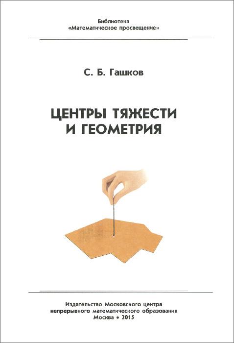 Центры тяжести и геометрия, С. Б. Гашков