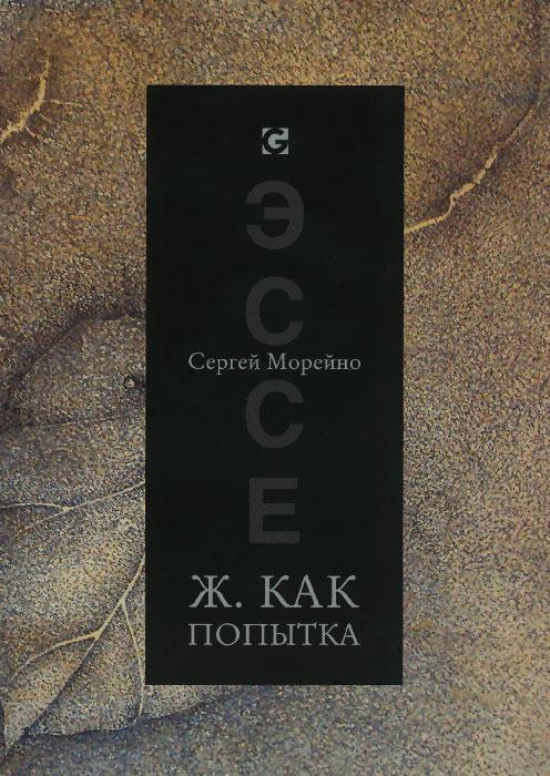Ж. Как попытка, Сергей Морейно