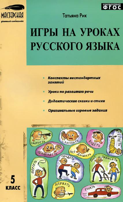 Игры на уроках русского языка. 5 класс, Татьяна Рик