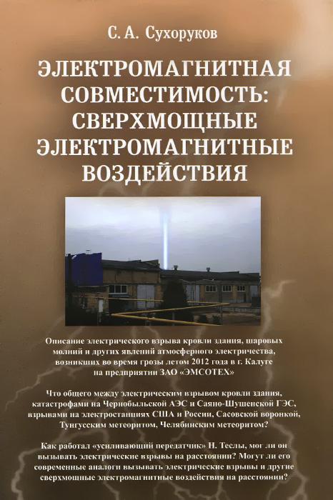Электромагнитная совместимость. Сверхмощные электромагнитные воздействия, С. А. Сухоруков