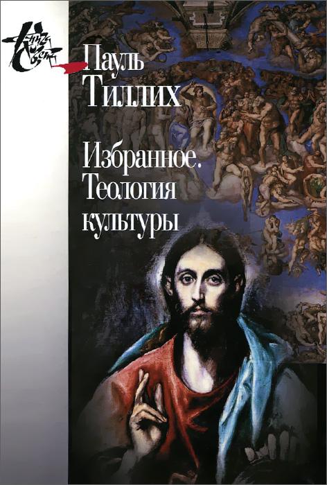Пауль Тиллих. Избранное. Теология культуры, Пауль Тиллих