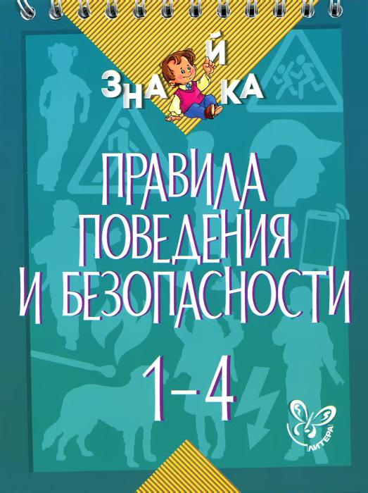 Правила поведения и безопасности. 1-4 классы, В. А. Крутецкая